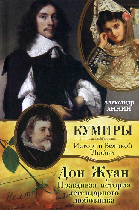Дон Жуан. Правдивая история легендарного любовника
