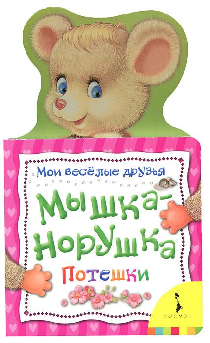 Мышка-норушка. Потешки