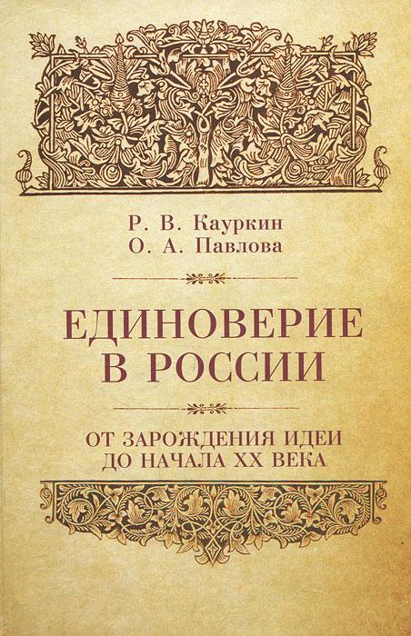 Единоверие в России. От зарождения идеи до начала ХХ века