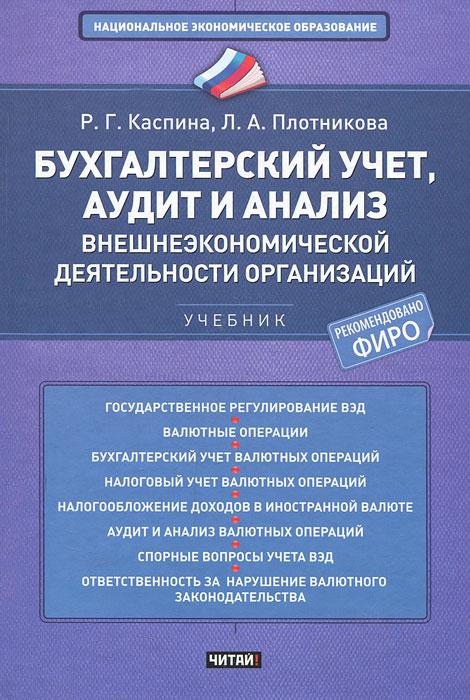 Бухгалтерский учет, аудит и анализ внешнеэкономической деятельности организаций. Р. Г. Каспина, Л. А. Плотникова
