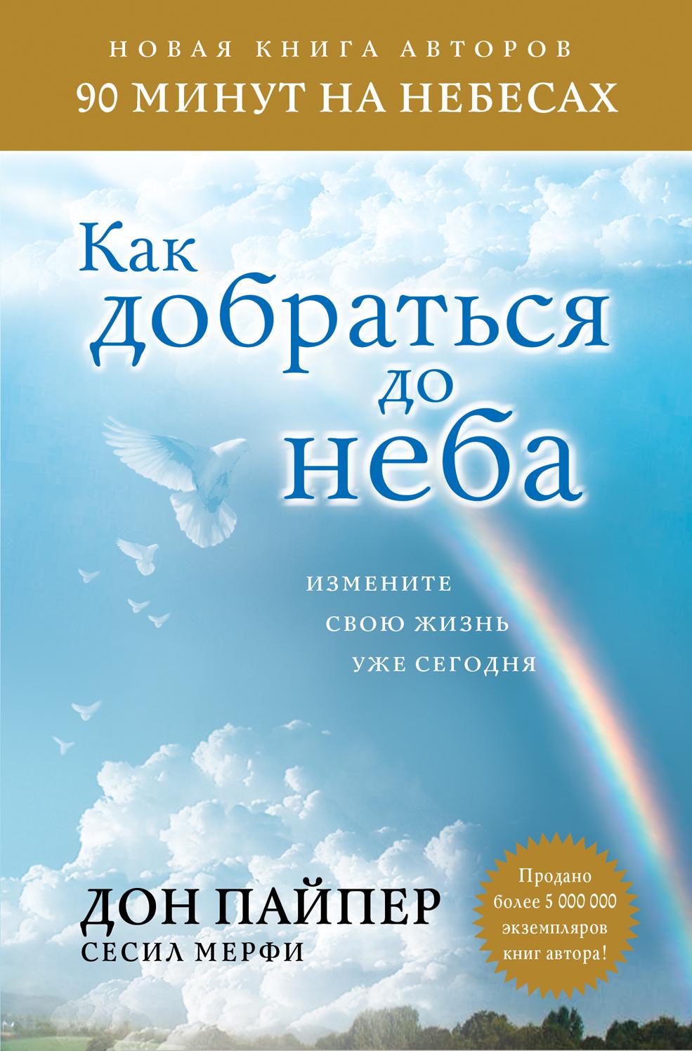 Как добраться до неба. Измените свою жизнь уже сегодня