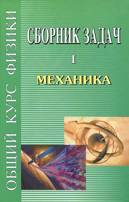 Сборник задач по общему курсу физики. В 5 томах. Книга 1. Механика