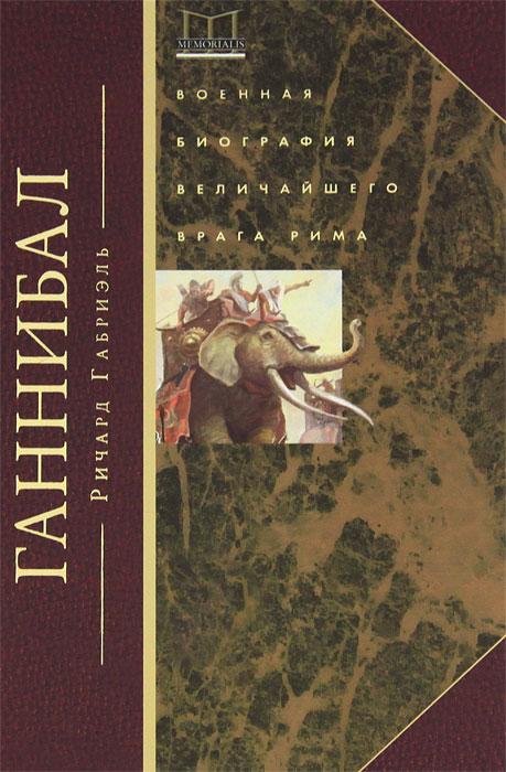 Ганнибал. Военная биография величайшего врага Рима
