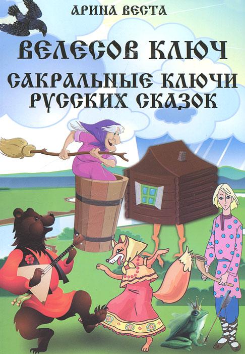 Скачать велесов ключ сакральные ключи русских сказок