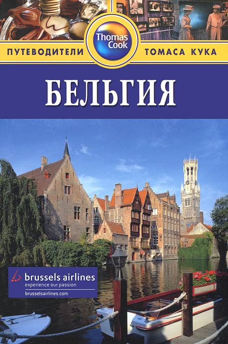 Бельгия. Путеводитель