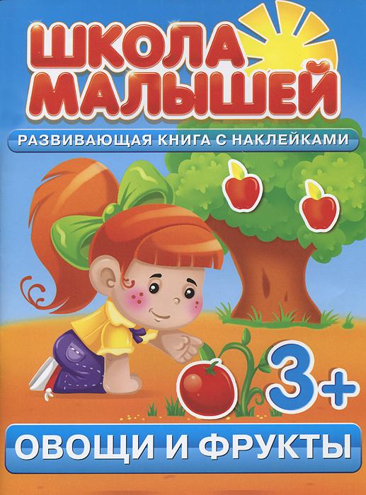 Овощи и фрукты. Развивающая книга с наклейками12296407Школа малышей - это обучающее издание, разработанное специально для наших детей! Система занятий создана таким образом, чтобы обеспечить необходимый уровень развития ребенка в соответствующем возрасте от 2 до 5 лет. Эти издания позволят развить у ребенка память, внимание, мышление, логику, а также научат счету, рисованию, чтению. Поиграйте с ребенком в школу, и он будет благодарен Вам! Ведь это надо знать! В качестве подсказок и ответов более 50 наклеек!