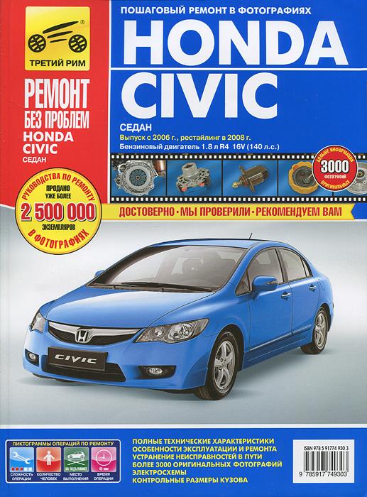 Zakazat.ru: Honda Civic. Руководство по эксплуатации, техническому обслуживанию и ремонту.