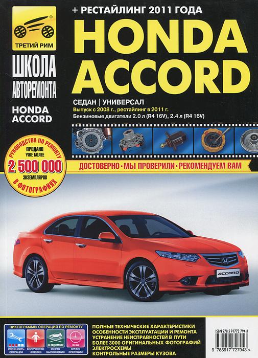 Zakazat.ru: Honda Accord. Руководство по эксплуатации, техническому обслуживанию и ремонту.