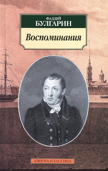 Фаддей Булгарин. Воспоминания ( 978-5-389-02650-6 )