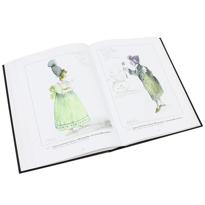 Михаил Шемякин. В 2 томах (комплект)