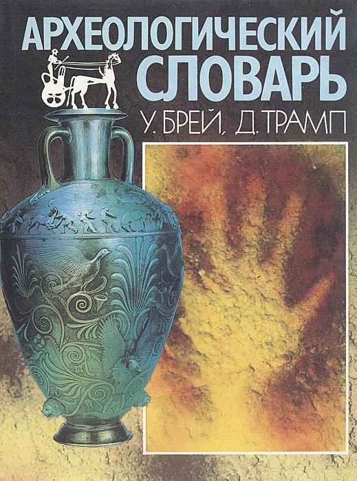 Археологический словарь