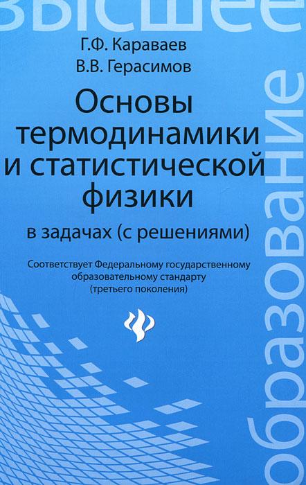 Основы термодинамики и статистической физики в задачах с решением ( 978-5-222-18969-6 )