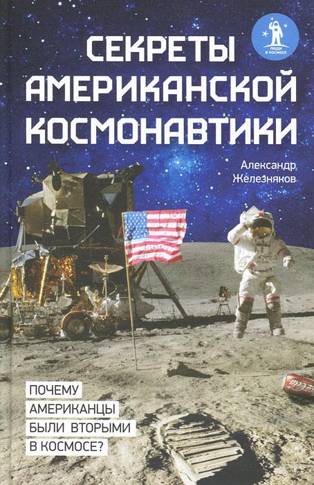 Секреты американской космонавтики ( 978-5-699-48759-2 )