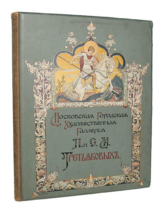 Московская городская художественная галерея П. и С. М. Третьяковых. В 2 частях. В одной книге