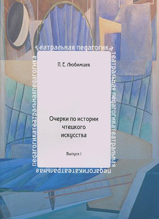 Очерки по истории чтецкого искусства