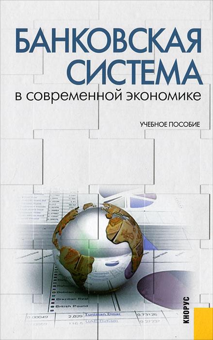 Банковская система в современной экономике