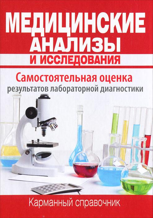 Медицинские анализы и исследования. Карманный справочник ( 978-5-373-04616-9 )