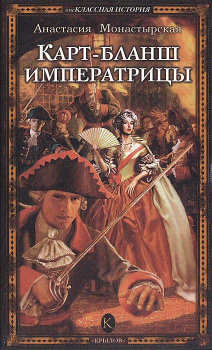 Карт-бланш императрицы