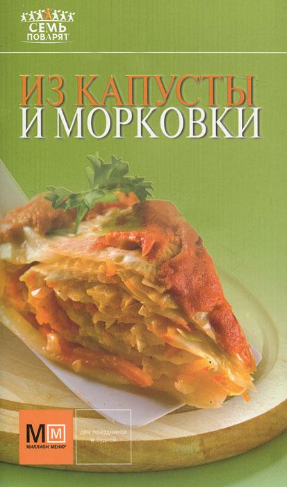 Из капусты и морковки ( 978-5-271-37440-1, 978-5-8029-2804-2 )