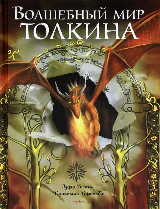 Волшебный мир Толкина12296407У вас в руках уникальная книга, которая откроет вам мир, полный волшебства и сказочных существ. Вы попадете в Средиземье - страну, придуманную великим английским писателем Дж.Р.Р.Толкином, родоначальником жанра фэнтези. Вы узнаете, как хоббит Смеагол превратился в ужасного Голлума. Познакомитесь с королем эльфов Элрондом и человеком-медведем Беорном. Вместе с гномами и волшебником Гэндальфом отправитесь в опасное путешествие за сокровищами, охраняемыми свирепым драконом.