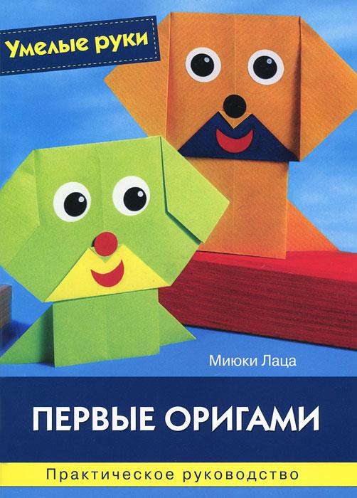 Первые оригами. Практическое руководство