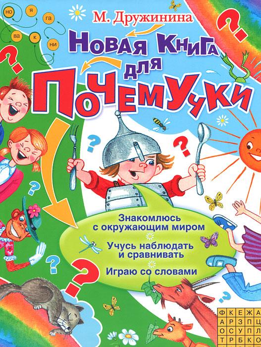 Новая книга для Почемучки