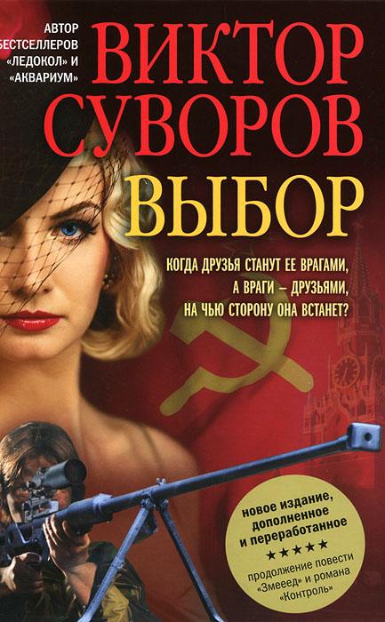 Zakazat.ru: Выбор. Виктор Суворов