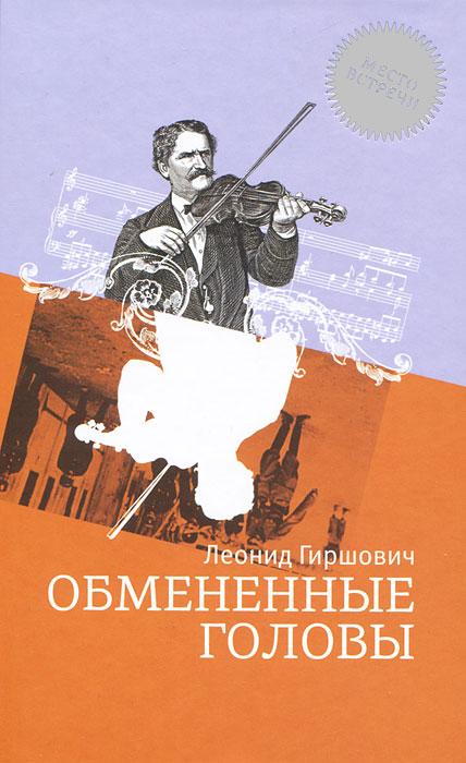 Леонид Гиршович Обмененные головы