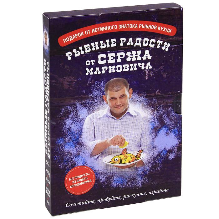 Рыбные радости от Сержа Марковича (комплект из 3 книг)