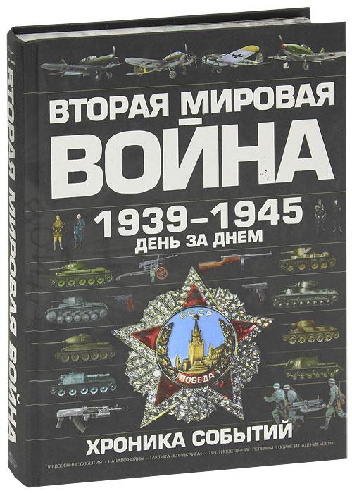 Вторая мировая война, 1939-1945. День за днем. Хроника событий