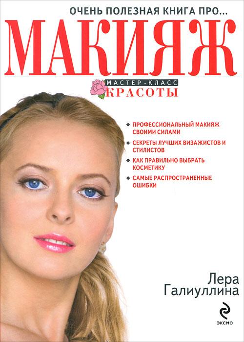 Очень полезная книга про... макияж ( 978-5-699-51070-2 )