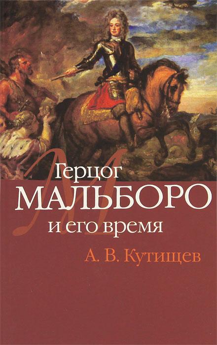 Герцог Мальборо и его время ( 978-5-9950-0181-2 )