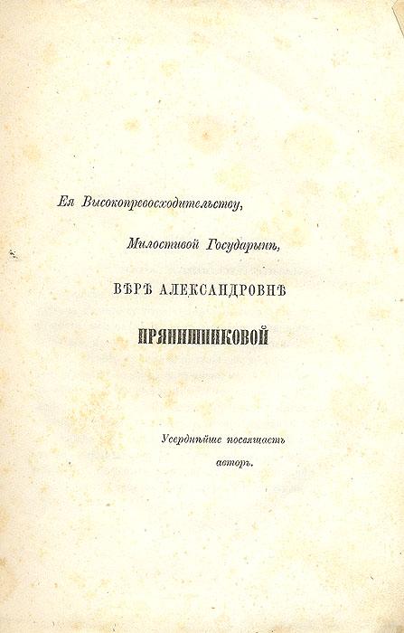 Федор Иванович Прянишников и его картинная русская галерея