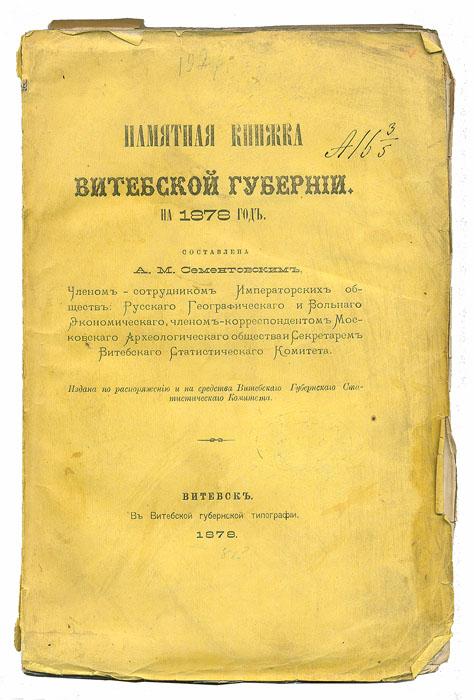 Памятная книжка Витебской Губернии на 1878 год