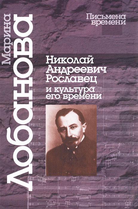 Николай Андреевич Рославец и культура его времени