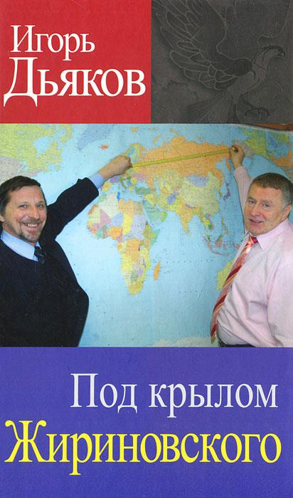 Под крылом Жириновского