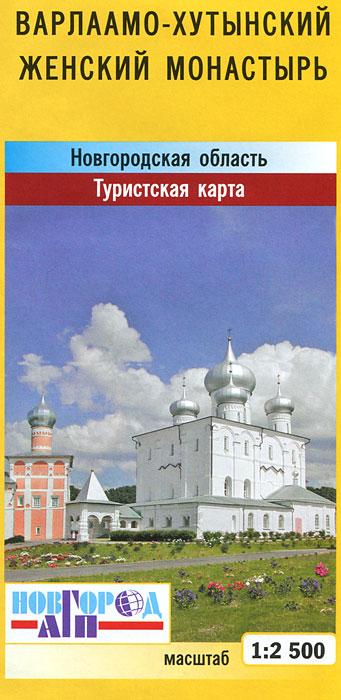 Варлаамо- Хутынский женский монастырь. Новгородская область. Туристская карта