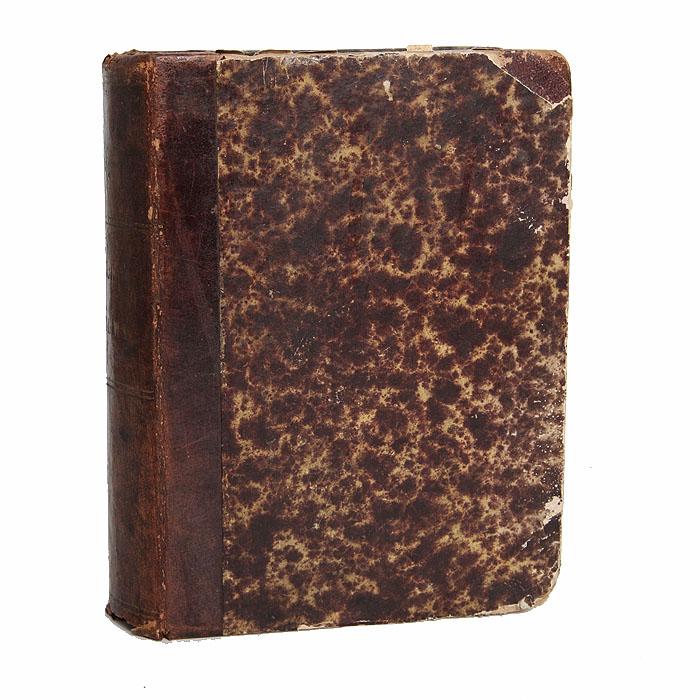 Римские письма. В 2 частях. В одной книге Типография III Отделения собственной Его Императорского Величества Канцелярии 1846