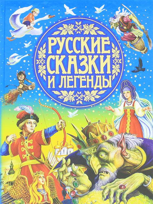 Русские сказки и легенды