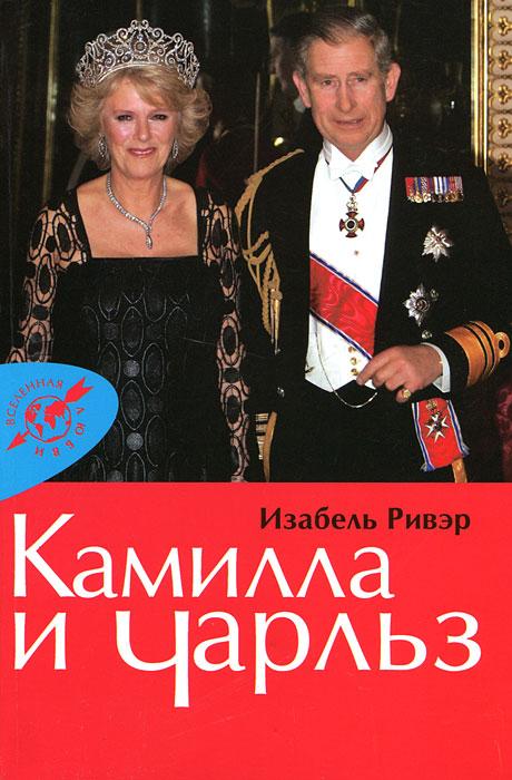 Камилла и Чарльз