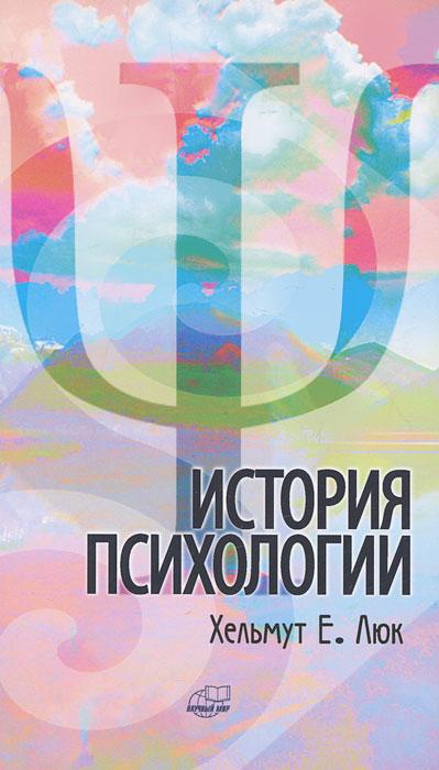 История психологии ( 978-5-91522-271-6 )