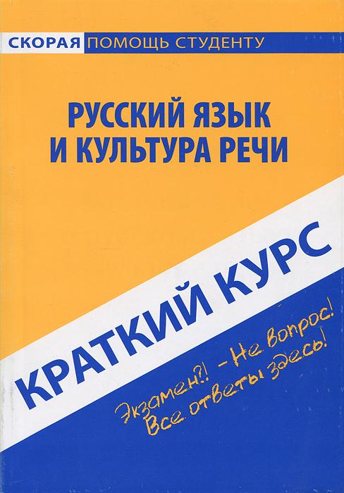 Русский язык и культура речи. Краткий курс