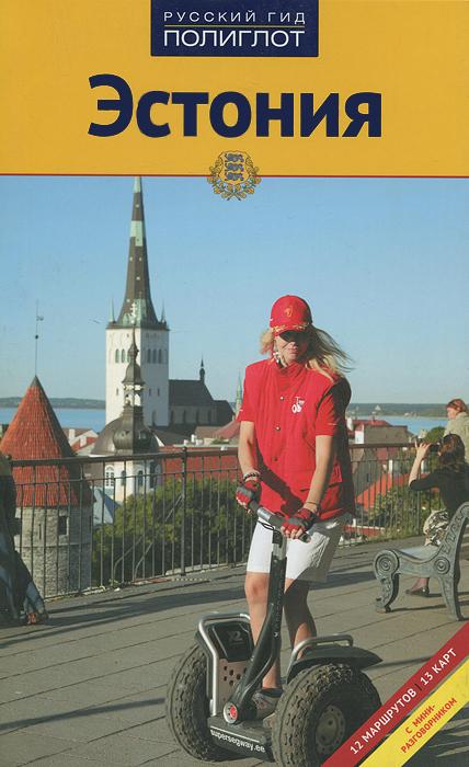 Эстония. Путеводитель ( 978-5-94161-562-9 )