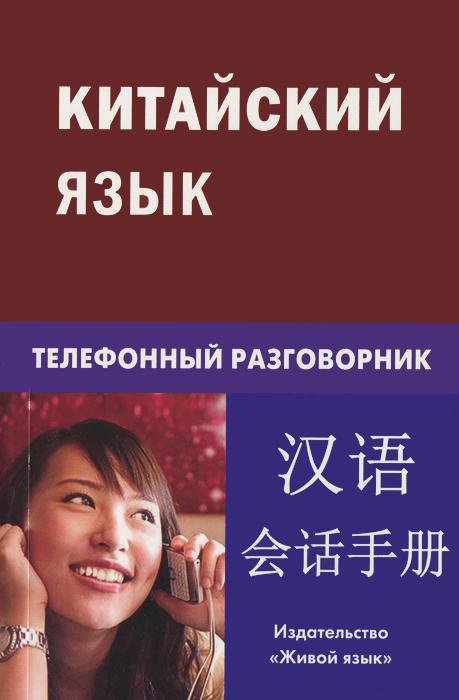 К. Е. Барабошкин Китайский язык. Телефонный разговорник купить шоколад для шоколадного фонтана на китайском сайте