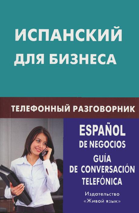 Испанский для бизнеса. Телефонный разговорник / Espanol de negocios: Guia de conversacion telefonica