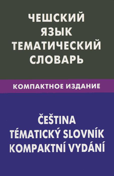 Чешский язык. Тематический словарь. Компактное издание / Cestina: Tematicky slovnik:Kompaktni vydani