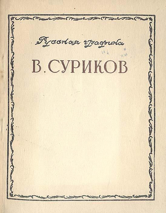 В. Суриков