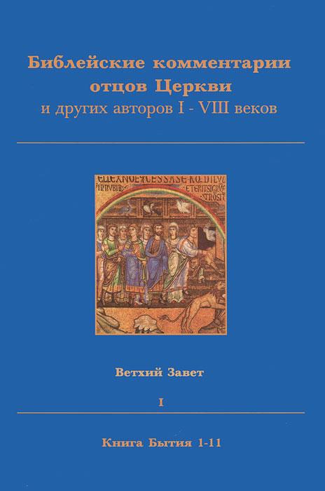 Библейские комментарии отцов Церкви и других авторов I-VIII веков. Ветхий Завет. Том 1. Книга Бытия 1-11