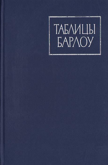 Таблицы Барлоу