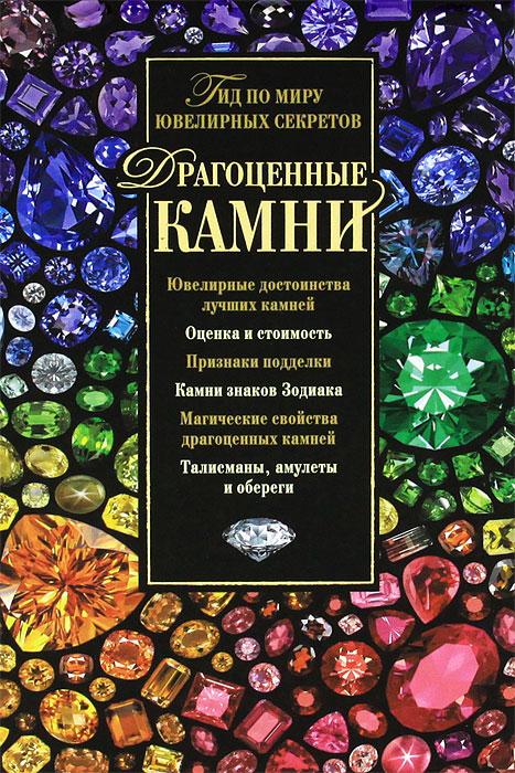 Драгоценные камни. Гид по миру ювелирных секретов ( 978-5-699-53785-3 )